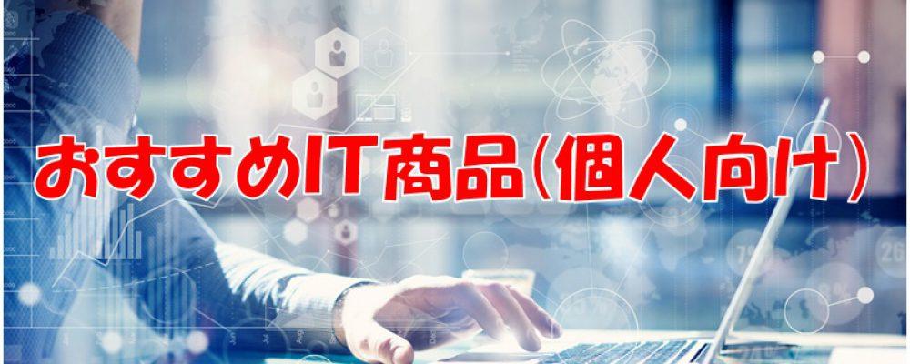 OTSS IT商品サイト
